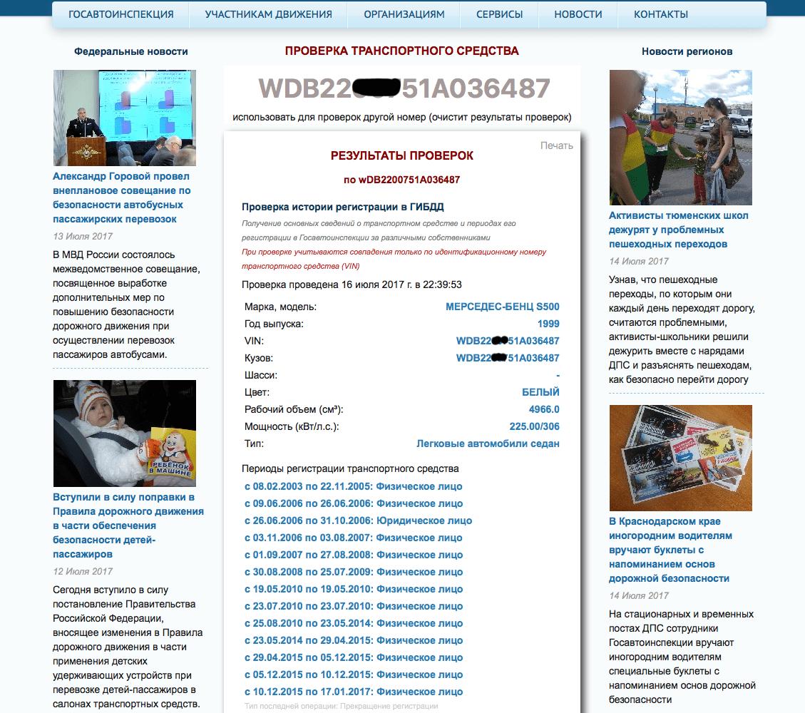 проверить авто по базе гибдд бесплатно по гос номеру иркутская область помощь в кредите без предоплаты тюмень
