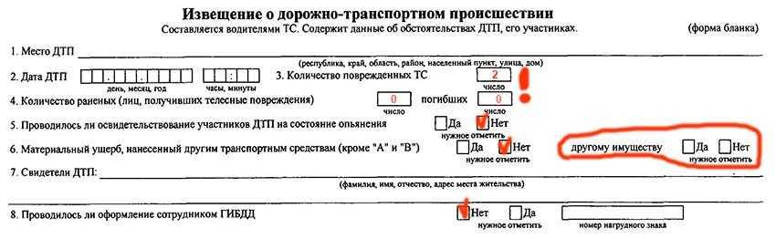 пункты 1-8 извещения о ДТП