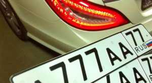 Стоимость получения номеров на машину в 2020 году