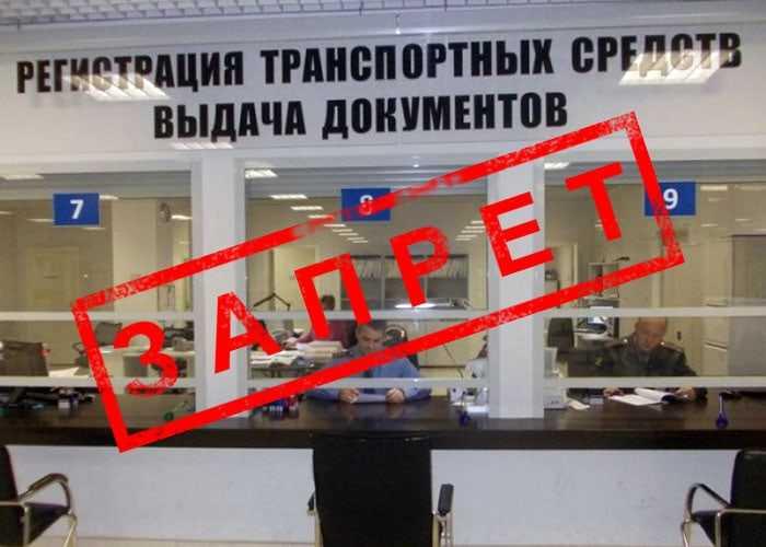 Запрет на регистрационные действия на практике
