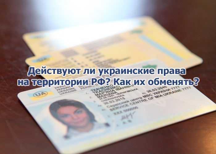 Обмен украинских прав на российские 2020