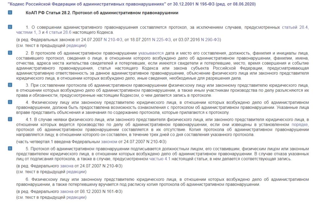 Можно ли не подписывать протокол и постановление ГИБДД?